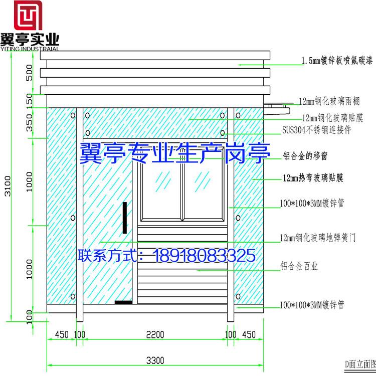 钢结构岗亭施工图和材料清单